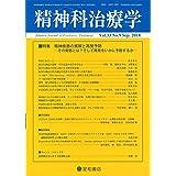 精神科治療学 Vol.33 No.9 2018年9月号〈特集〉精神疾患の寛解と再発予防—その実態とは?そして再発をいかに予防するか—[雑誌]
