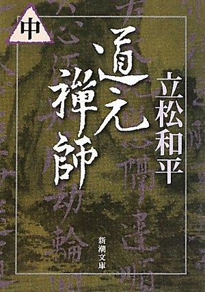 道元禅師〈中〉 (新潮文庫)の詳細を見る