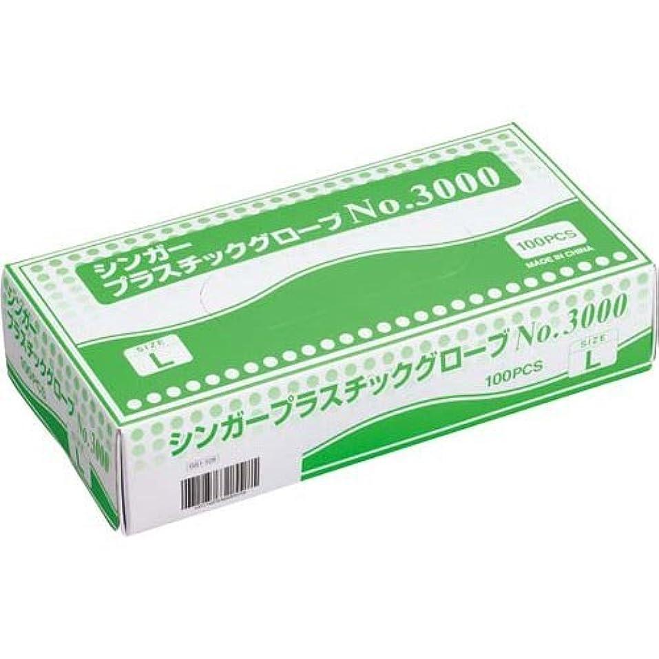 決定相互店員プラスチックグローブNO.3000 L