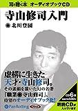 [オーディオブックCD] 寺山修司入門 (<CD>) (<CD>)