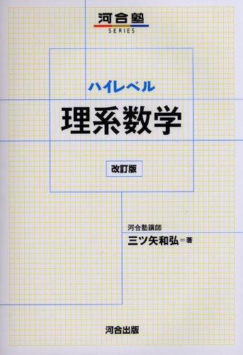 ハイレベル理系数学 改訂版 (河合塾SERIES)の詳細を見る