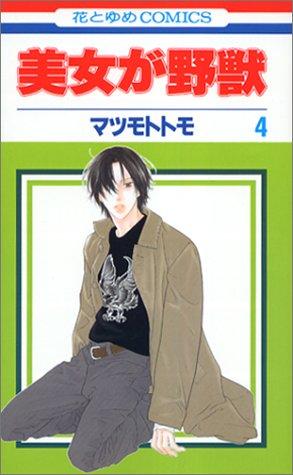 美女が野獣 第4巻 (花とゆめCOMICS)の詳細を見る