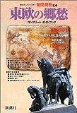 東欧の郷愁 (コンプリート・ガイドブック)