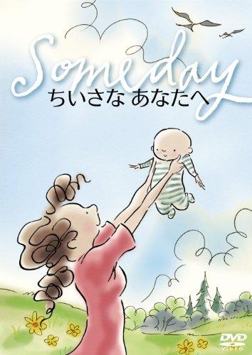 ちいさなあなたへ~Someday~ [DVD]