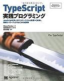 TypeScript実践プログラミング (Programmer's SELECTION)