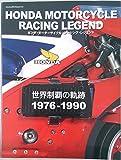 ホンダ・モーターサイクル・レーシング・レジェンド―世界制覇の軌跡1976-1990 (ヤエスメディアムック (143))