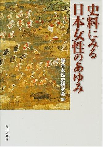 史料にみる日本女性のあゆみ