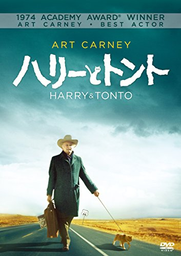 ハリーとトント [DVD]