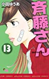 斉藤さん 13 (オフィスユーコミックス)