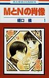 MとNの肖像 / 樋口 橘 のシリーズ情報を見る