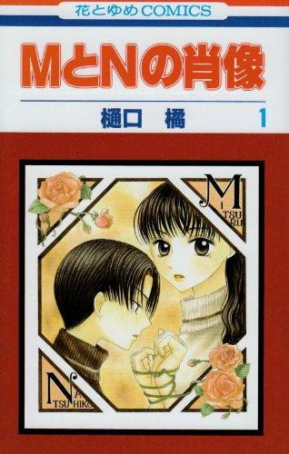 MとNの肖像 (1) 花とゆめCOMICSの詳細を見る