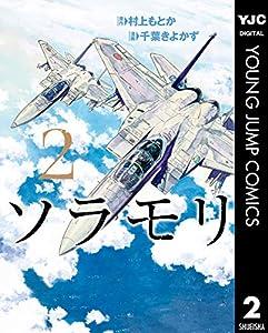 ソラモリ 2 (ヤングジャンプコミックスDIGITAL)