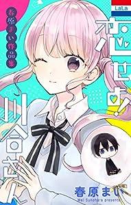 春原まい作品集 「恋せよ!川合さん」 1 (花とゆめコミックス)