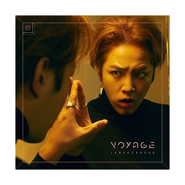 Voyage(初回限定盤B)の商品画像