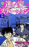 迷い家ステーション【第5巻】 (エンペラーズコミックス)