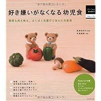 好き嫌いがなくなる幼児食 (はじめてBOOKS)