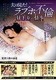 夫は見た!ラブホ不倫 昼下りの情事 / 日本藝術浪漫文庫