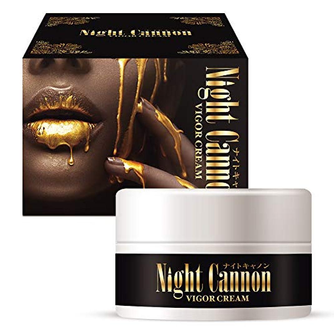 NIGHT CANON(ナイトキャノン) 男性用高級クリーム 増大クリーム シトルリン アルギニン
