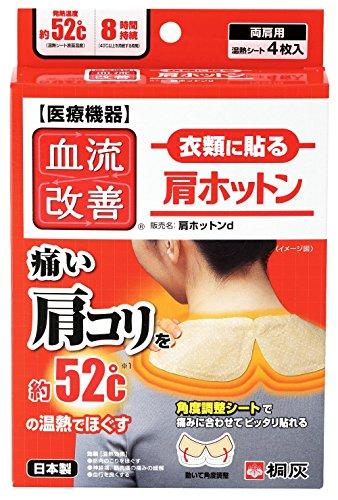 [해외]혈류 개선 어깨 홋톤 4 개 세트/Blood flow improvement shoulder Hotton 4 pieces