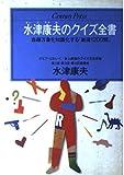水津康夫のクイズ全書 (センチュリープレス)
