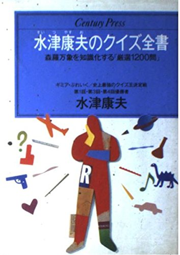 水津康夫のクイズ全書 (センチュリープレス)の詳細を見る