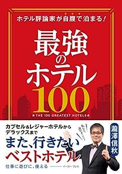 [瀧澤信秋]のホテル評論家が自腹で泊まる! 最強のホテル100