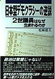 日本型デモクラシーの逆説―2世議員はなぜ生まれるのか