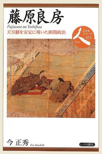 藤原良房―天皇制を安定に導いた摂関政治 (日本史リブレット人)