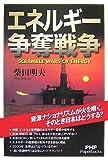 エネルギー争奪戦争 (PHP Paperbacks)
