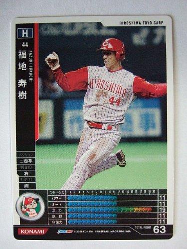 BBH1 白カード 福地寿樹(広島)