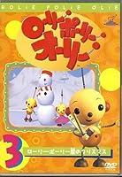 ローリー・ポーリー・オーリー 3 [DVD]