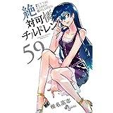 絶対可憐チルドレン コミック 1-59巻セット