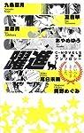 躍進 - C★NOVELS大賞作家アンソロジー (C・NOVELSファンタジア)