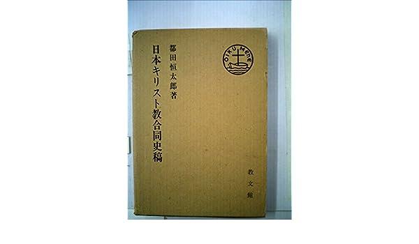 都田恒太郎