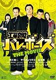 工業哀歌バレーボーイズ THE MOVIE [DVD]