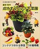 NHK趣味の園芸 やさいの時間 藤田智の成功するコンテナ菜園 (生活実用シリーズ)