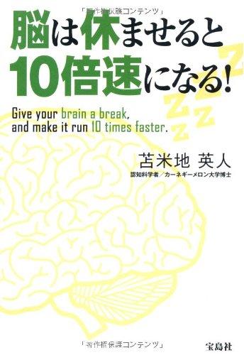 脳は休ませると10倍速になる!の詳細を見る