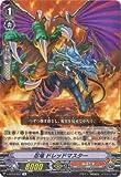 カードファイト!! ヴァンガード/V-BT03/037 忍竜 ドレッドマスター R