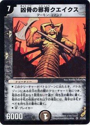 デュエルマスターズ/DM-04/3/VR/凶骨の邪将クエイクス