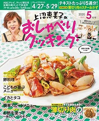上沼 恵美子 の おしゃべり クッキング 黒 酢 の 酢豚