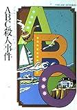 ABC殺人事件 (ハヤカワ・ミステリ文庫)