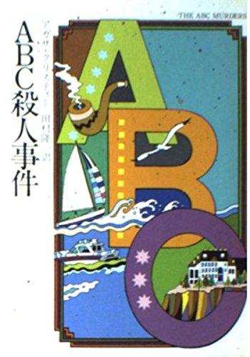 ABC殺人事件 (ハヤカワ・ミステリ文庫)の詳細を見る
