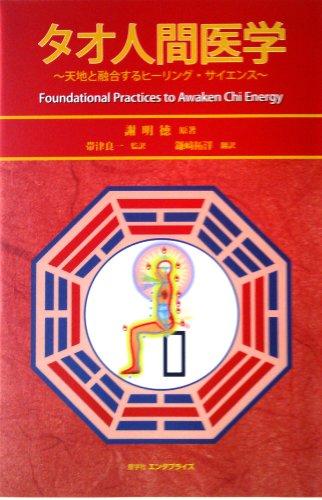 タオ人間医学—天地と融合するヒーリング・サイエンス