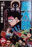 魔太郎がくる!! vol.10 (アイランドコミックスPRIMO)