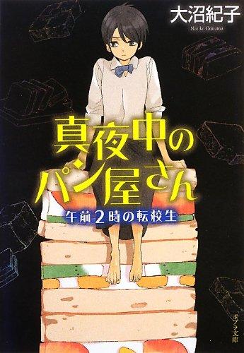 真夜中のパン屋さん 午前2時の転校生 (ポプラ文庫 日本文学)の詳細を見る