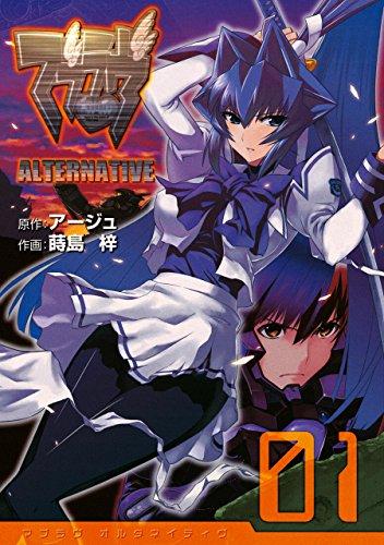 マブラヴ オルタネイティヴ(1) (電撃コミックス)