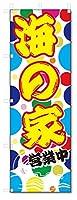 のぼり旗 海の家 (W600×H1800)