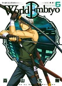 ワールドエンブリオ(6) (ヤングキングコミックス)