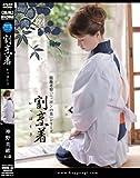 """服飾考察""""ニッポンの美""""シリーズ[割烹着] [DVD]"""