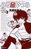 うる星やつら〔新装版〕(13) (少年サンデーコミックス)